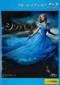 【中古】Blu-ray▼シンデレラ ブルーレイディスク▽レンタル落ち