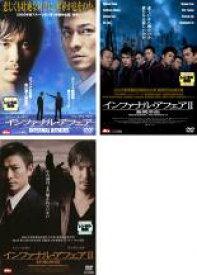 【中古】DVD▼インファナル・アフェア(3枚セット)2 無間序曲、3 終極無間▽レンタル落ち 全3巻