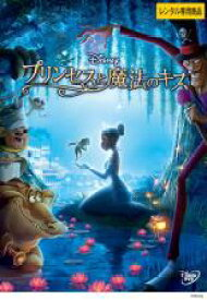 【中古】DVD▼プリンセスと魔法のキス▽レンタル落ち【ディズニー】