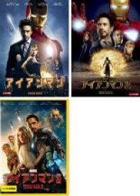 【中古】DVD▼アイアンマン(3枚セット)1・2・3▽レンタル落ち 全3巻