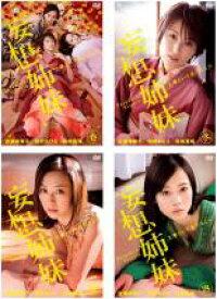 全巻セット【中古】DVD▼妄想姉妹 文學という名のもとに(4枚セット)第1話〜最終話▽レンタル落ち