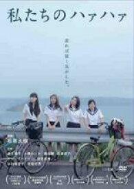 【中古】DVD▼私たちのハァハァ▽レンタル落ち