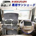 SUNVIC 新型N-BOX/N-BOXカスタム JF3 JF4 車用サンシェード 遮光シェード 車窓日よけ ブラックメッシュ 5層構造 車中…