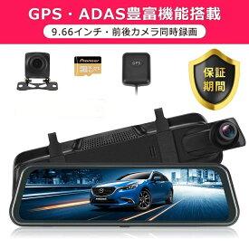 SUNVIC ドライブレコーダー ミラー 前後カメラ GPS機能搭載 1296PフルHD フロントカメラ 9.66インチ 超大きフルスクリーン タッチパネル 前170°後140°広角レンズ GPS搭載 ループ録画 駐車監視 Gセンサー 暗視機能 32Gカード付き 日本語説明書付き 1年保証期間