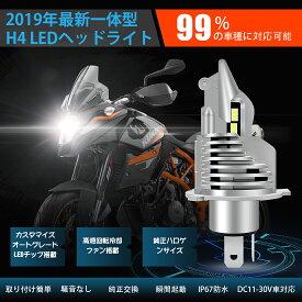 SUNVIC H4 LED ヘッドライト Hi/Lo 新車検対応 バイク用 冷却ファン付き 8000LM 27W DC12V車対応(ハイブリッド車・EV車対応) ホワイト 6500K LEDバルブ 1個入 1年保証