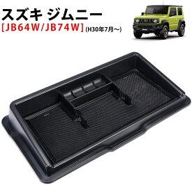 SUNVIC ジムニー スズキ JB64W JB74W ダッシュボードトレイ 収納 ボックス ブラックラバーマット付き 鈴木 Jimny 車種専用設計 小物いれトレイ スマホホルダー 多機能