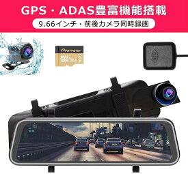 SUNVIC ドライブレコーダー ミラー 前後カメラ GPS機能搭載 1080PフルHD フロントカメラ 9.66インチ 超大きフルスクリーン タッチパネル 前170°後140°広角レンズ GPS搭載 ループ録画 駐車監視 Gセンサー 暗視機能 32Gカード付き 日本語説明書付き 1年保証期間