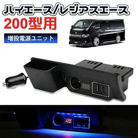 SUNVIC トヨタ ハイエース 200系 増設電源ユニット QC3.0 USBポートx2 カーソケットx1 ブルーLED ライト 増設用キット 同時充電 3年長期保証付き