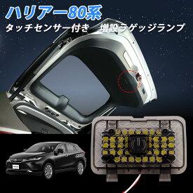 SUNVIC 新型ハリアー80系 タッチセンサー付き 増設ラゲッジランプ 高輝度5050SMD 夜間作業 作業灯 カスタムパーツ ドレスアップ ラゲッジ トランクランプ トヨタ
