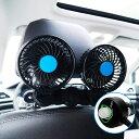 SUNVIC 2020年改良版 車載ファン扇風機 ツーファン付き 4インチ 熱対策 シアシート車載扇風機 電動ファン低騒音 強風…