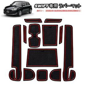 SUNVIC スズキ スイフトスポーツ 新型スイフト 滑り止めシート SUZUKI Swift インテリアラバーマット ゴムマット ドアポケットマット コンソールマット 12PCSセット