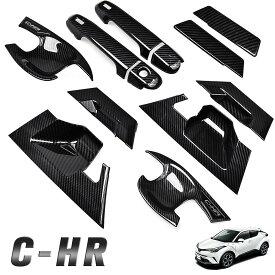 SUNVIC トヨタ C-HR専用 ドアハンドルカバー ドアハンドルプロテクター ドライカーボン製 ドアノブカバー ドレスアップ ガーニッシュ メッキガーニッシュ 高級感UP 12点セット