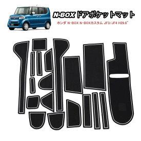 SUNVIC ホンダ新型N-BOX NBOX カスタム(JF3/JF4) インテリアラバーマット ドアポケットマット 内装 パーツ 滑り止め ノンスリップ マット 19枚セット