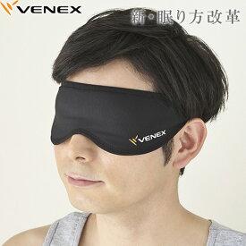 【メール便限定送料無料】ベネクス (VENEX) アイマスク リカバリーウェア 睡眠用 ベネクス アイマスク