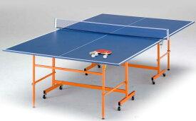 ユニバー(UNIVER) PC18 卓球台 セパレート式エコノミー卓球台セット 国際規格サイズ[卓球 卓球台]