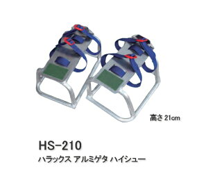 ハラックス ハイシュー アルミゲタ HS-210