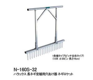 ハラックス 長ネギ定植用穴あけ器 1条植タイプ(ピッチ自在タイプ) 13本 ネギロケット N-160S-32