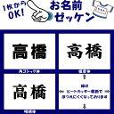 お名前 ゼッケン 書体が選べるプリント 【1枚からOK!】【メール便利用可】