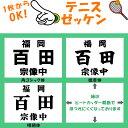 テニス ゼッケン 書体が選べるプリント 【1枚からOK!】【メール便利用可】