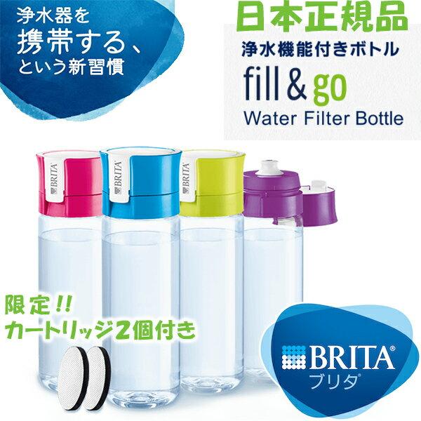 【あす楽】【限定商品】BRITA ブリタ fill&go フィル&ゴー ボトル型 浄水器 浄水器機能付き 携帯ボトル 水筒 マグ 直のみ 直飲み ペットボトル