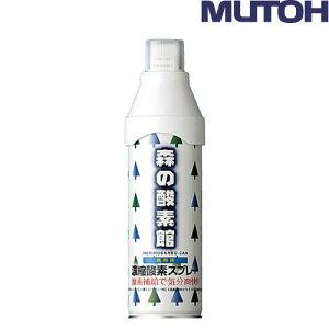 森の酸素館 携帯酸素 酸素缶 450 濃縮酸素スプレー 健康・ボディケアアクセサリー