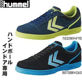【限定特価】ヒュンメル hummel ハンドーボールシューズ インドアシューター3 HAS8029