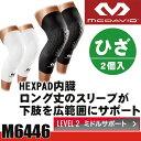 【あす楽】 HEXPAD ヘックスパッド レッグスリーブEX(2個入)マクダビッド mcdavid M6446 スポーツプロテクトギア★★
