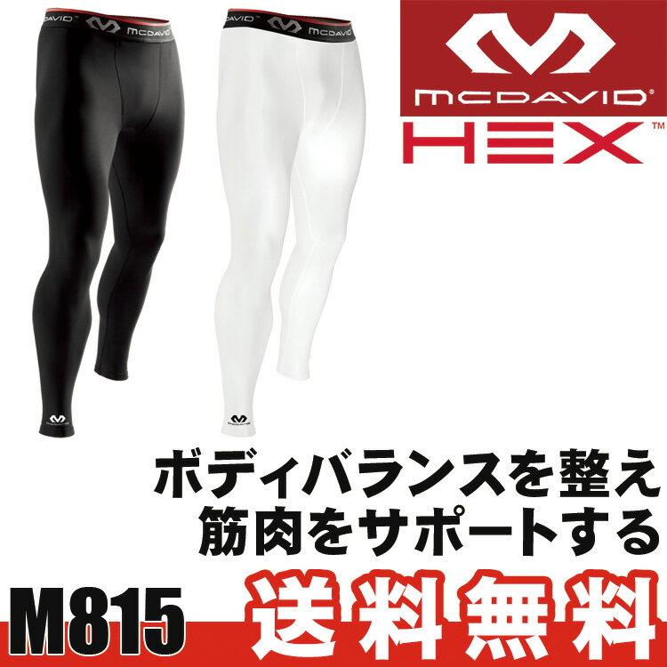 MCDAVID HEX コンプレッション タイツ M815