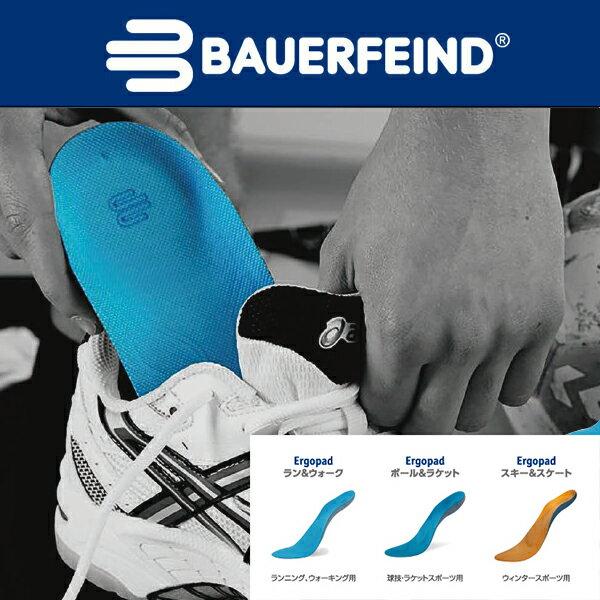 バウアーファインド(BAUERFEIND) Ergopad / エルゴパッド インソールシリーズ スポーツ 競技 運動 メタパッド