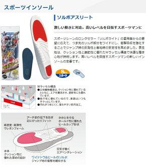 對以SORBO(sorubo)鞋墊DSIS蘇爾博阿斯獨唱歌(2L尺寸)鞋墊61188高的水準為目標的運動員鞋墊