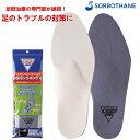 SORBO(ソルボ) インソール DSIS ソルボメディ フルインソールタイプ 1ペア入 靴の中敷 足のトラブルの回復補助に 医療…