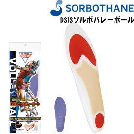 SORBO(ソルボ) インソール DSIS ソルボバレーボール(2Lサイズ) 中敷 61824 バレーボール専用中敷 【メール便利用可】