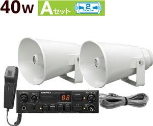 拡声器 選挙用 40W 車載用アンプ スピーカー マイクセット SDレコーダー付 ユニペックス