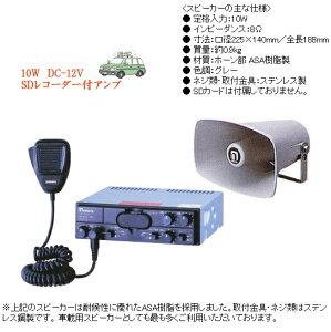 【いまだけポイント10倍】拡声器 車用 SD付アンプ スピーカー ノボル電機 D11S