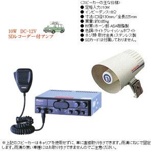 【いまだけポイント10倍】拡声器 車載用 SD付アンプ スピーカー ノボル電機 D19S