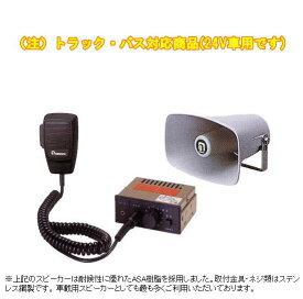 【いまだけポイント10倍】拡声器 車載用 24V車用 マイク放送アンプ スピーカー MC0127/NP110/E11A5/YA414B ノボル電機