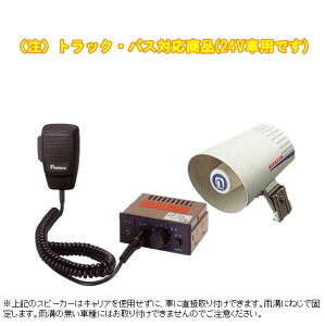 【いまだけポイント10倍】拡声器 車載用 マイク放送アンプ スピーカー 24V車用 ノボル電機 E19A2 YA414B/MC0127/SC134