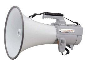【いまだけポイント10倍】拡声器 選挙用 スピーカー ショルダーメガホン 30W(ホイッスル音付) TOA ER-2130W