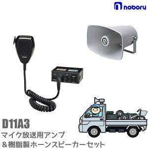【いまだけポイント10倍】拡声器 車載用 マイク放送アンプ 選挙 スピーカー 12V車用 ノボル電機 D11A3