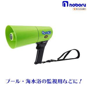 【いまだけポイント10倍】拡声器 小型かる〜いホン ホイッスル音付 ノボル電機 TD-504G ライトグリーン