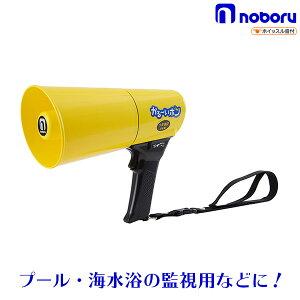 【いまだけポイント10倍】拡声器 小型 かる〜いホン ホイッスル音付 ノボル電機 TD-504Y イエロー
