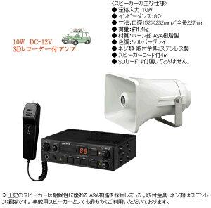 【いまだけポイント10倍】拡声器 車載用 SD付アンプ スピーカー 12V車用 ユニペックス NDS-102SET