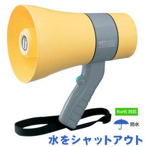 ユニペックス UNI-PEX ウエットメガ ホイッスル音付 6W 防滴メガホン 拡声器 ハンドマイク