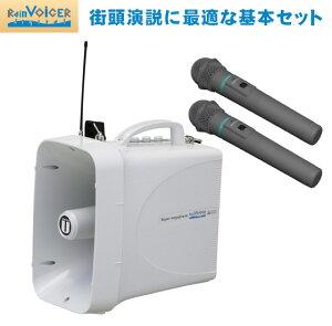 【いまだけポイント10倍】ユニペックス 防滴スーパーメガホン レインボイサー TWB-300 WM-3400×2本 ワイヤレスマイク2本セット 拡声器