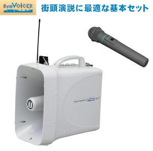 【いまだけポイント10倍】ユニペックス 防滴スーパーメガホン レインボイサー TWB-300 WM-3400 ワイヤレスマイクセット 拡声器