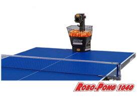 SAN-EI 三英 ロボポン1040 卓球マシン 40mmボール専用 11-090