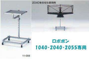 ロボポン専用テーブル 11-088 三英 サンエイ SAN-EI