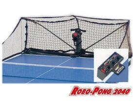 SAN-EI 三英 ロボポン2040 卓球マシン 自動循環機能搭載 40ミリ専用 11-086