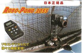 【予約/9月上旬発送】SAN-EI ロボポン2055 11-093 卓球マシン