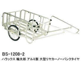 ハラックス リヤカー 輪太郎 ノーパンクタイヤ BS-1208-2